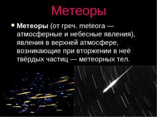 Метеоры Метеоры (от греч. meteora — атмосферные и небесные явления), явления