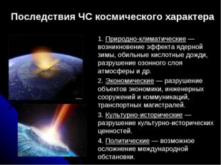 1. Природно-климатические — возникновение эффекта ядерной зимы, обильные кис