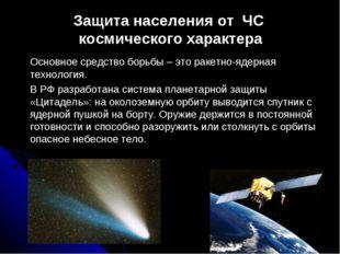 Основное средство борьбы – это ракетно-ядерная технология. В РФ разработана с
