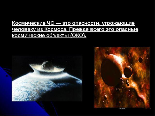 Космические ЧС — это опасности, угрожающие человеку из Космоса. Прежде всего...