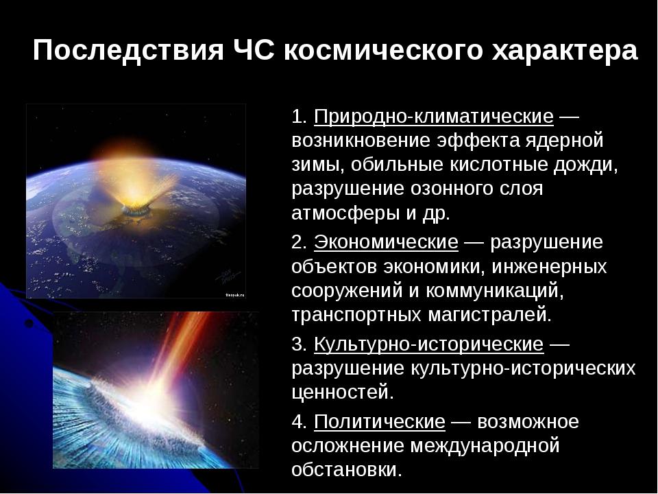 1. Природно-климатические — возникновение эффекта ядерной зимы, обильные кис...
