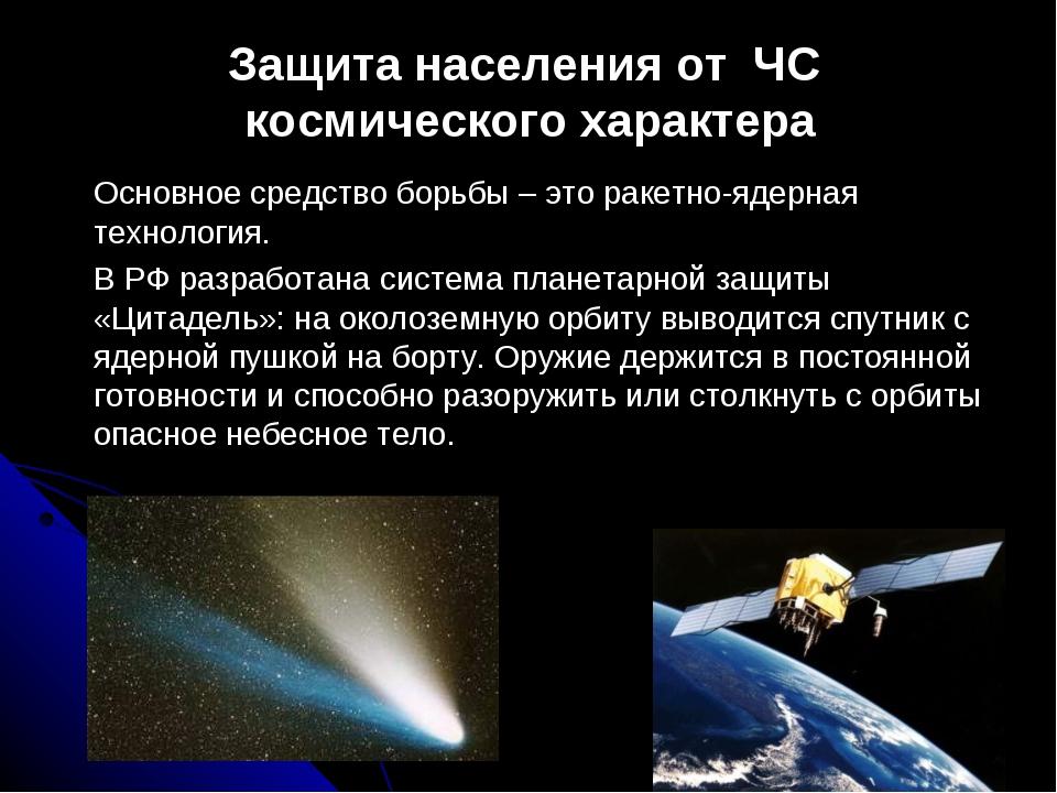 Основное средство борьбы – это ракетно-ядерная технология. В РФ разработана с...