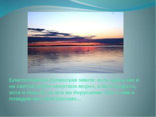Благословенна Купинская земля: есть здесь как и на святой земле «мертвое море