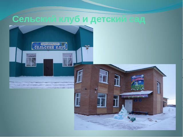 Сельский клуб и детский сад