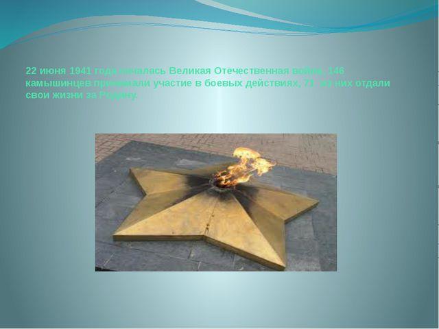 22 июня 1941 года началась Великая Отечественная война, 146 камышинцев приним...