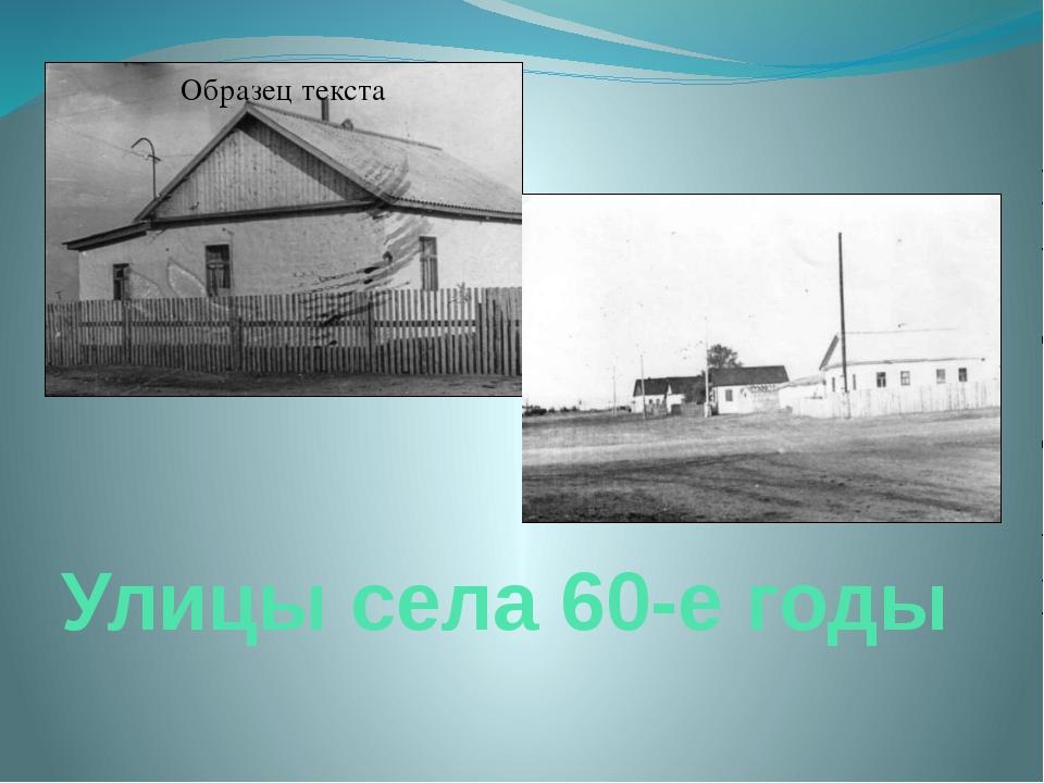 Улицы села 60-е годы