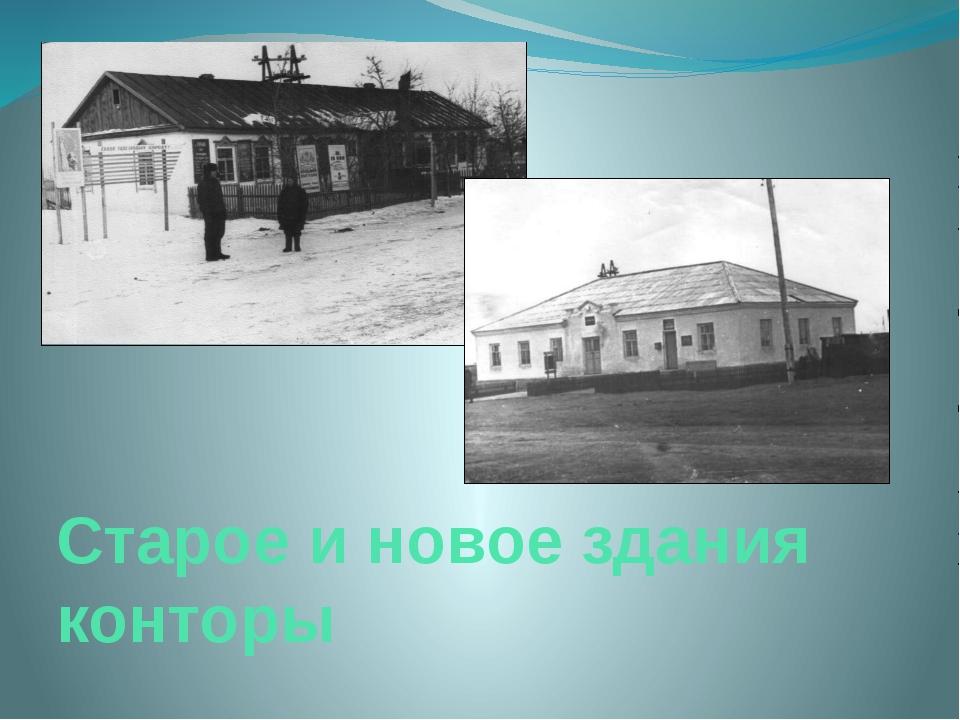 Старое и новое здания конторы