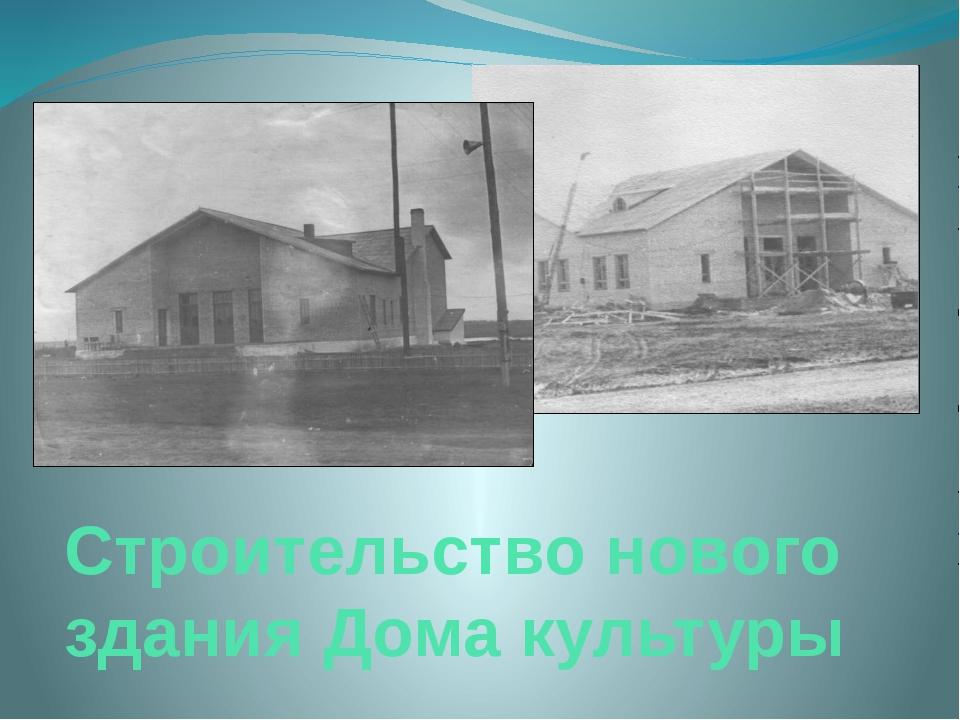 Строительство нового здания Дома культуры