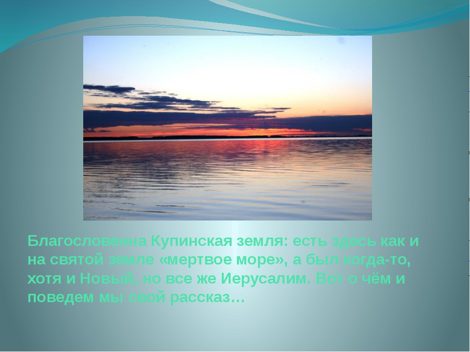 Благословенна Купинская земля: есть здесь как и на святой земле «мертвое море...