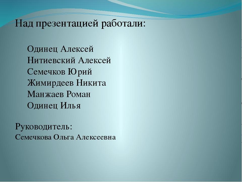 Над презентацией работали: Одинец Алексей Нитиевский Алексей Семечков Юрий...