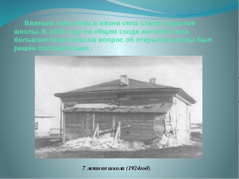 Важным событием в жизни села стало открытие школы. В 1924 году на общем сход...