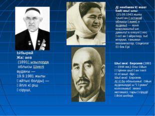 Ыбырай Жақаев (1891ҚызылордаоблысыШиелі ауданы — 19.9.1981 жылы қайтыс бо