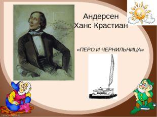Андерсен Ханс Крастиан «ПЕРО И ЧЕРНИЛЬНИЦА» FokinaLida.75@mail.ru