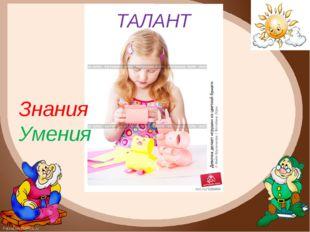 ТАЛАНТ Знания Умения FokinaLida.75@mail.ru