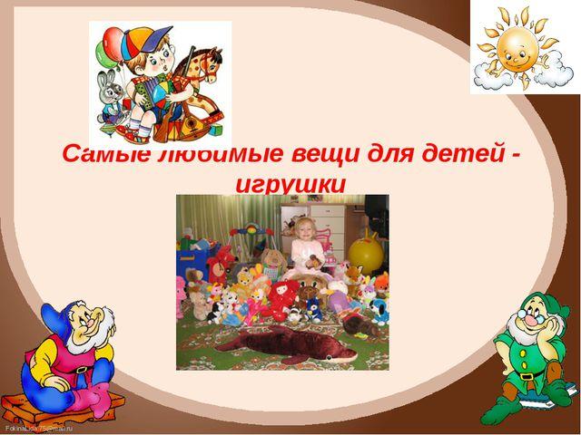 Самые любимые вещи для детей - игрушки FokinaLida.75@mail.ru