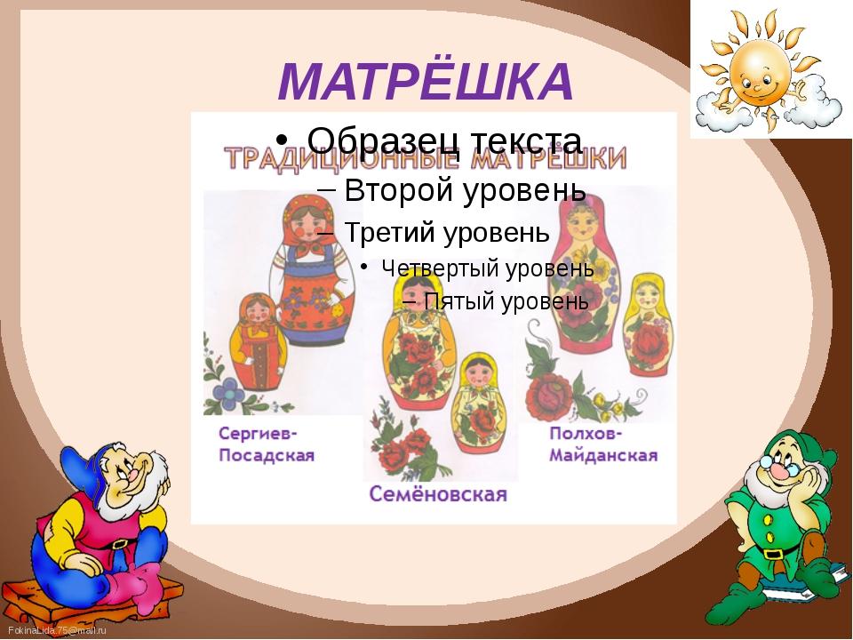 МАТРЁШКА FokinaLida.75@mail.ru