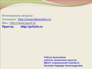 Работу выполнила учитель начальных классов МБОУ «Смоленской СОШ № 2» Баскова