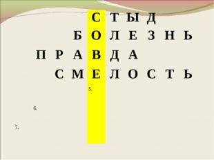 СТЫД БОЛЕЗНЬ ПРАВДА СМЕЛОСТЬ 5. 6.