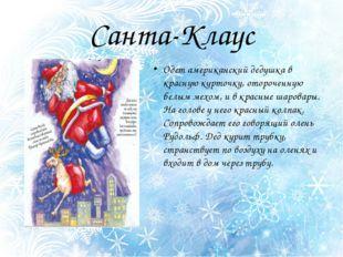 Санта-Клаус Одет американский дедушка в красную курточку, отороченную белым м