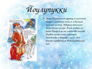 Йоулупукки Этот Мороз носит куртку из козлиной шкуры с кожаным поясом и высок