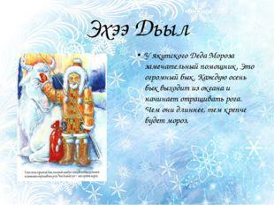 Эхээ Дьыл У якутского Деда Мороза замечательный помощник. Это огромный бык. К