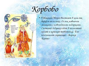 Корбобо Узбекский Мороз въезжает в кишлак верхом на ослике. Ослик навьючен ме