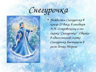 Снегурочка Появилась Снегурочка в конце 19 века, благодаря А.Н. Островскому и