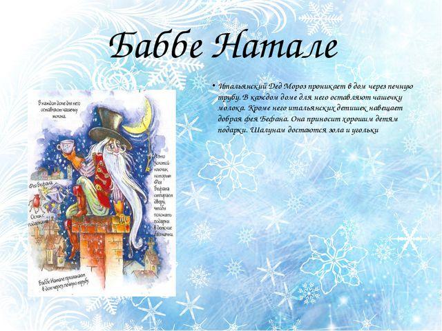 Баббе Натале Итальянский Дед Мороз проникает в дом через печную трубу. В кажд...
