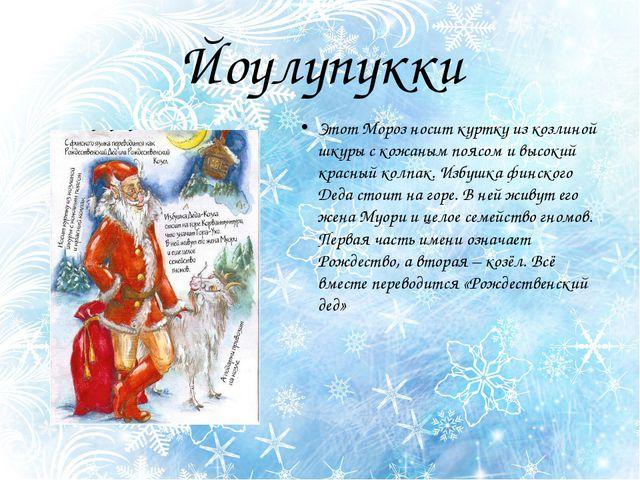 Йоулупукки Этот Мороз носит куртку из козлиной шкуры с кожаным поясом и высок...
