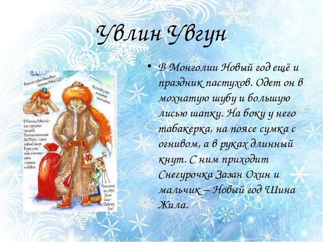 Увлин Увгун В Монголии Новый год ещё и праздник пастухов. Одет он в мохнатую...