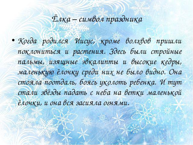 Ёлка – символ праздника Когда родился Иисус, кроме волхвов пришли поклониться...