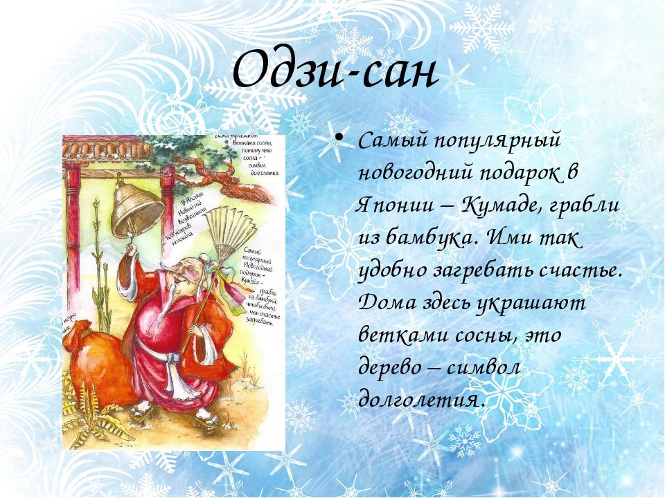 Одзи-сан Самый популярный новогодний подарок в Японии – Кумаде, грабли из бам...