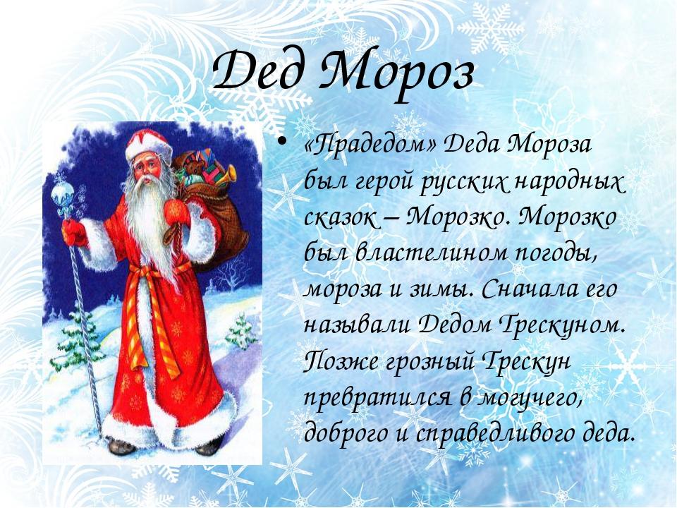 Дед Мороз «Прадедом» Деда Мороза был герой русских народных сказок – Морозко....