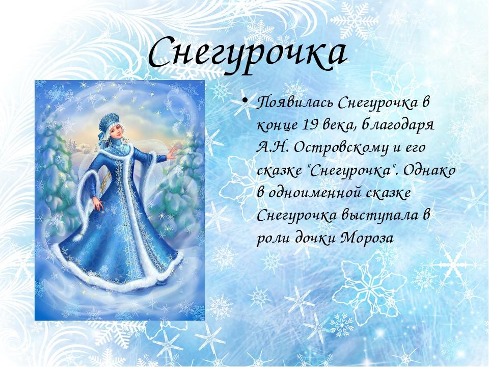 Снегурочка Появилась Снегурочка в конце 19 века, благодаря А.Н. Островскому и...