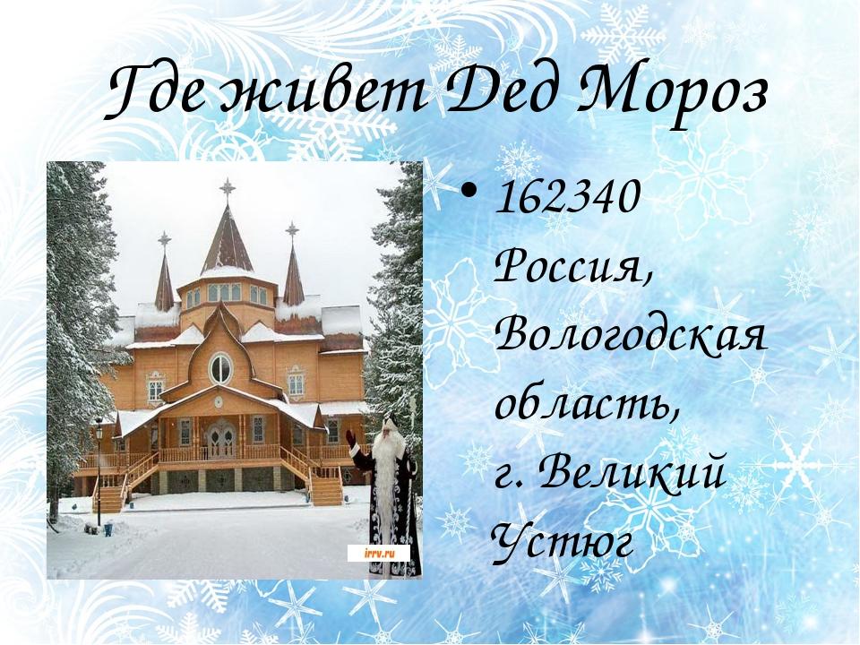 Где живет Дед Мороз 162340 Россия, Вологодская область, г. Великий Устюг