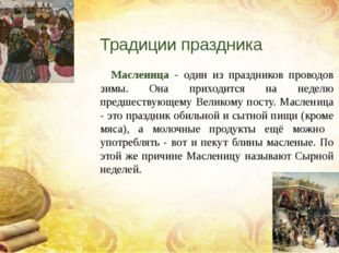 масленица презентация картинки Традиции праздника Масленица - один из праздн