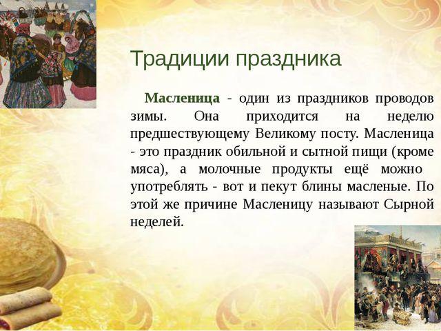 масленица презентация картинки Традиции праздника Масленица - один из праздн...