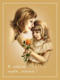Сценарий Дня матери для дошкольников