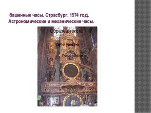 башенные часы. Страсбург. 1574 год. Астрономические и механические часы.