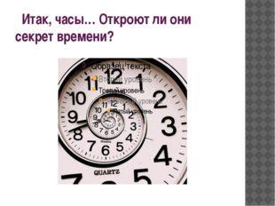 Итак, часы… Откроют ли они секрет времени?