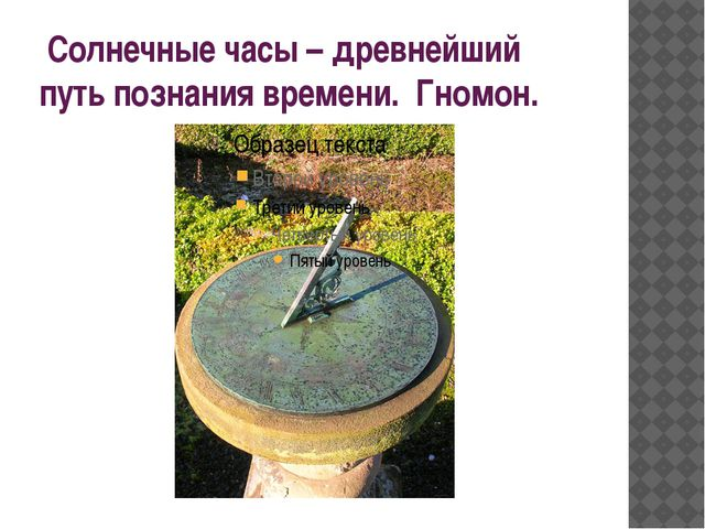 Солнечные часы – древнейший путь познания времени. Гномон.
