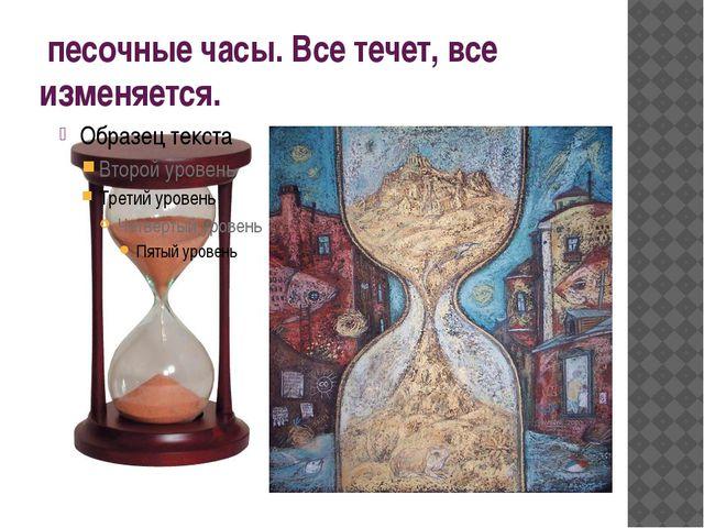 песочные часы. Все течет, все изменяется.