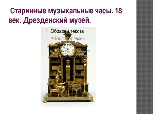 Старинные музыкальные часы. 18 век. Дрезденский музей.