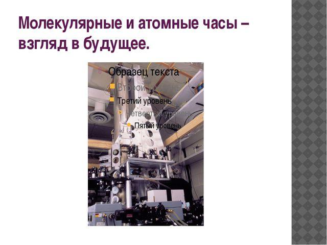 Молекулярные и атомные часы – взгляд в будущее.