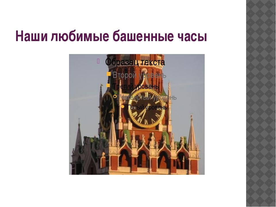 Наши любимые башенные часы