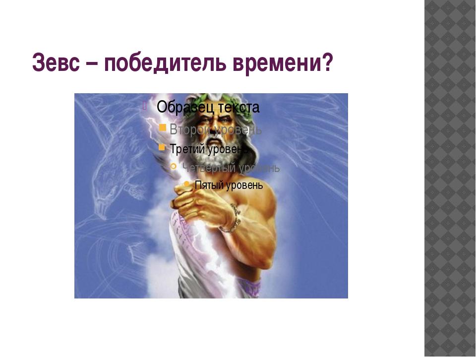 Зевс – победитель времени?