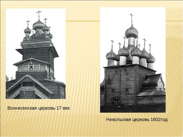 Вознесенская церковь 17 век Никольская церковь 1602год