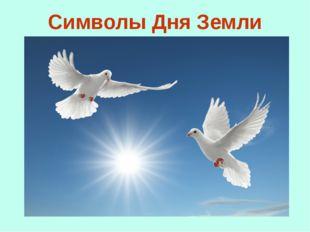 Символы Дня Земли