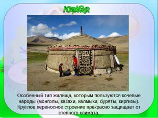 Особенный тип жилища, которым пользуются кочевые народы (монголы, казахи, кал
