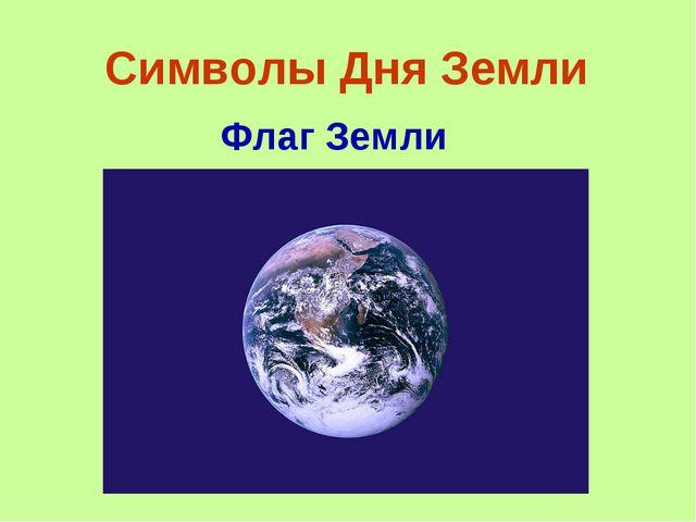 Флаг Земли Символы Дня Земли